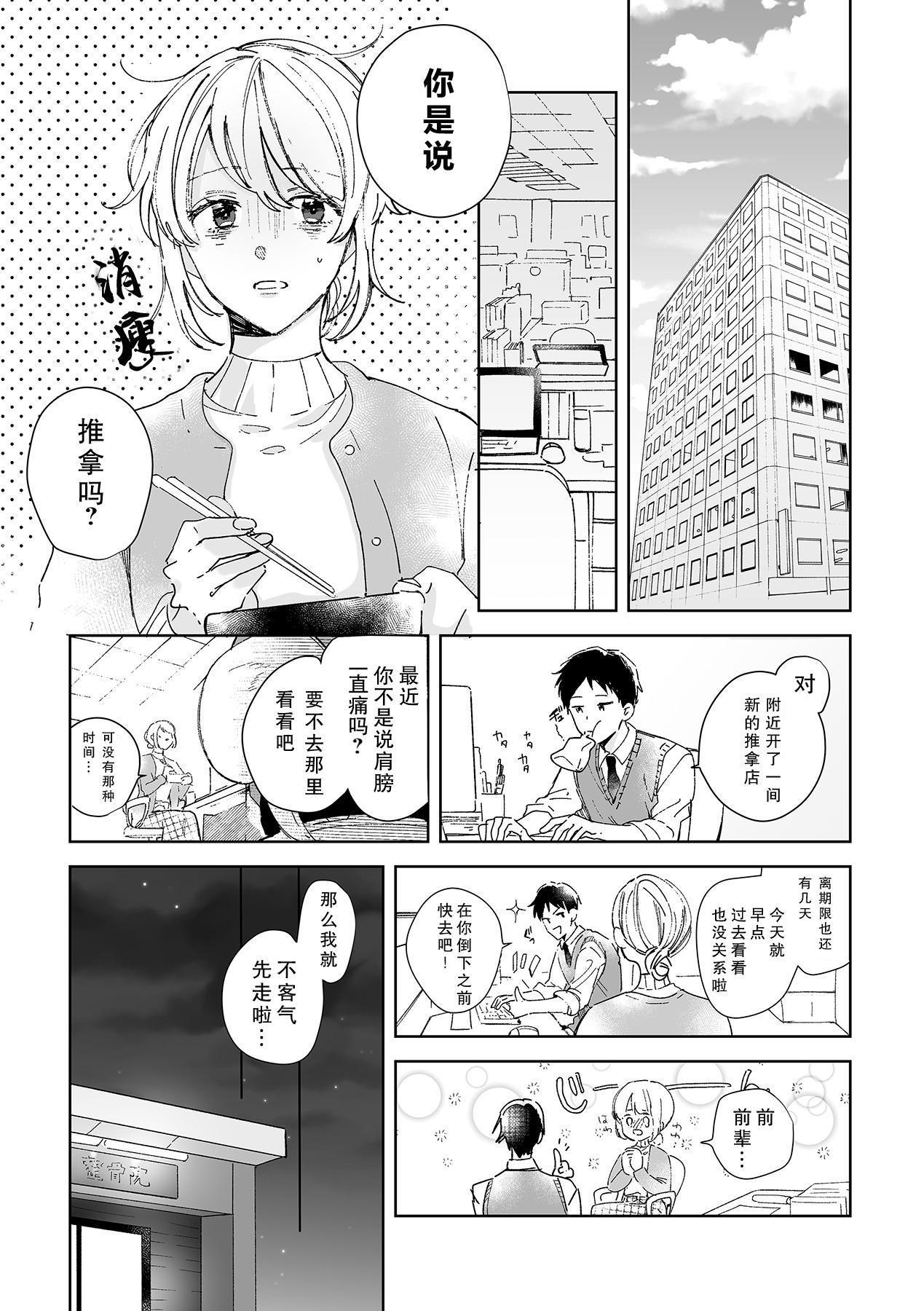 [Ryo] Osananajimi ja tarinai ~ seitai-shi no shigi wa yasashiku zuru i ~   无法满足于青梅竹马的关系~推拿师他的指技又厉害又狡猾~ Ch. 1-2 [Chinese] [莉赛特汉化组] 2