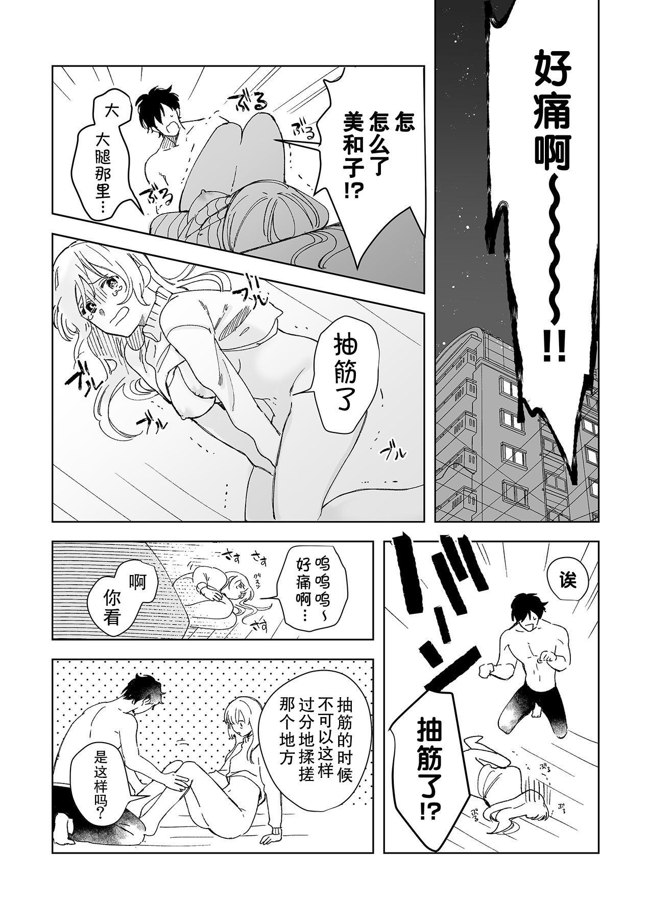 [Ryo] Osananajimi ja tarinai ~ seitai-shi no shigi wa yasashiku zuru i ~   无法满足于青梅竹马的关系~推拿师他的指技又厉害又狡猾~ Ch. 1-2 [Chinese] [莉赛特汉化组] 31
