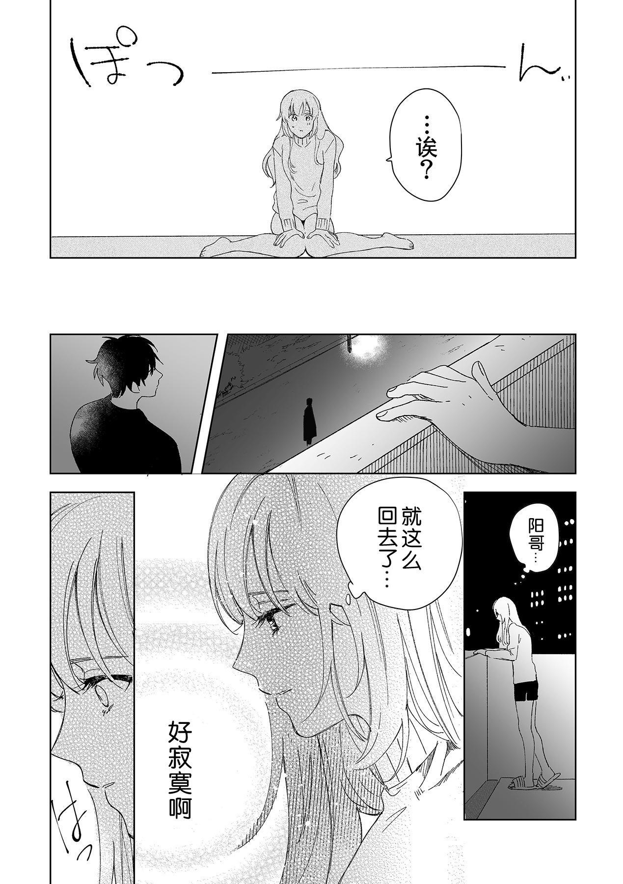 [Ryo] Osananajimi ja tarinai ~ seitai-shi no shigi wa yasashiku zuru i ~   无法满足于青梅竹马的关系~推拿师他的指技又厉害又狡猾~ Ch. 1-2 [Chinese] [莉赛特汉化组] 35