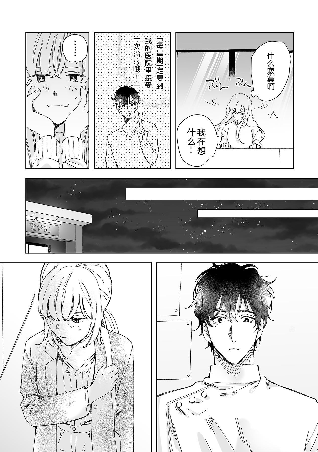 [Ryo] Osananajimi ja tarinai ~ seitai-shi no shigi wa yasashiku zuru i ~   无法满足于青梅竹马的关系~推拿师他的指技又厉害又狡猾~ Ch. 1-2 [Chinese] [莉赛特汉化组] 36