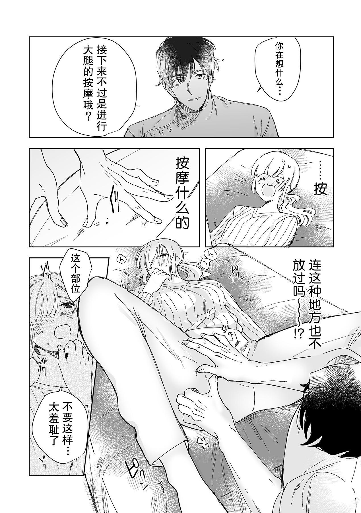 [Ryo] Osananajimi ja tarinai ~ seitai-shi no shigi wa yasashiku zuru i ~   无法满足于青梅竹马的关系~推拿师他的指技又厉害又狡猾~ Ch. 1-2 [Chinese] [莉赛特汉化组] 42