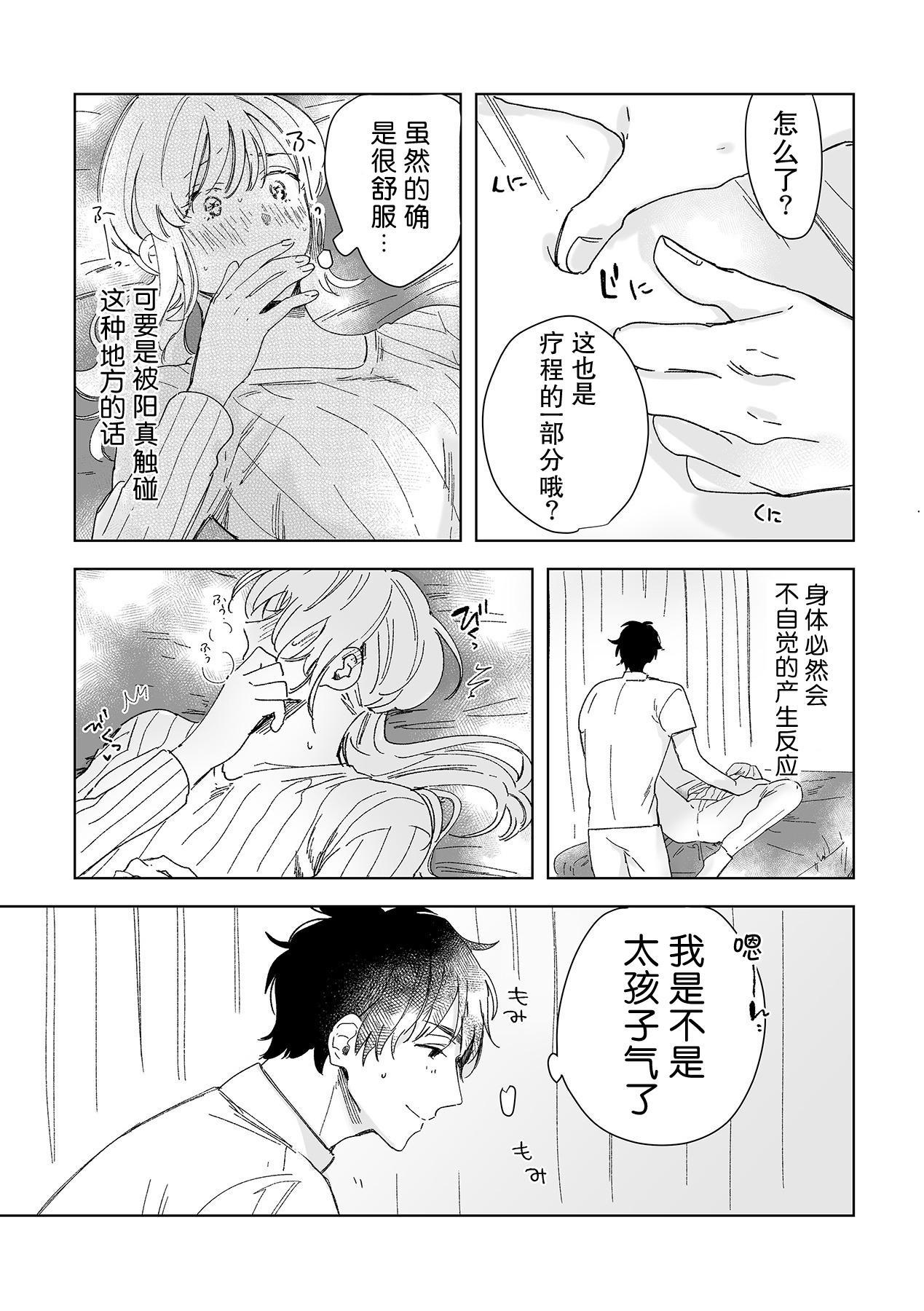 [Ryo] Osananajimi ja tarinai ~ seitai-shi no shigi wa yasashiku zuru i ~   无法满足于青梅竹马的关系~推拿师他的指技又厉害又狡猾~ Ch. 1-2 [Chinese] [莉赛特汉化组] 43