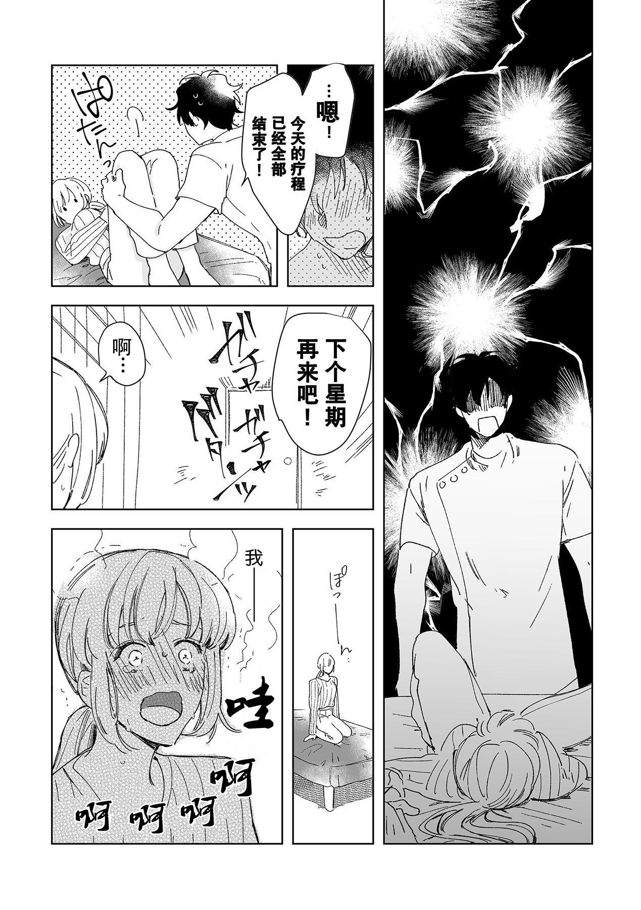 [Ryo] Osananajimi ja tarinai ~ seitai-shi no shigi wa yasashiku zuru i ~   无法满足于青梅竹马的关系~推拿师他的指技又厉害又狡猾~ Ch. 1-2 [Chinese] [莉赛特汉化组] 45