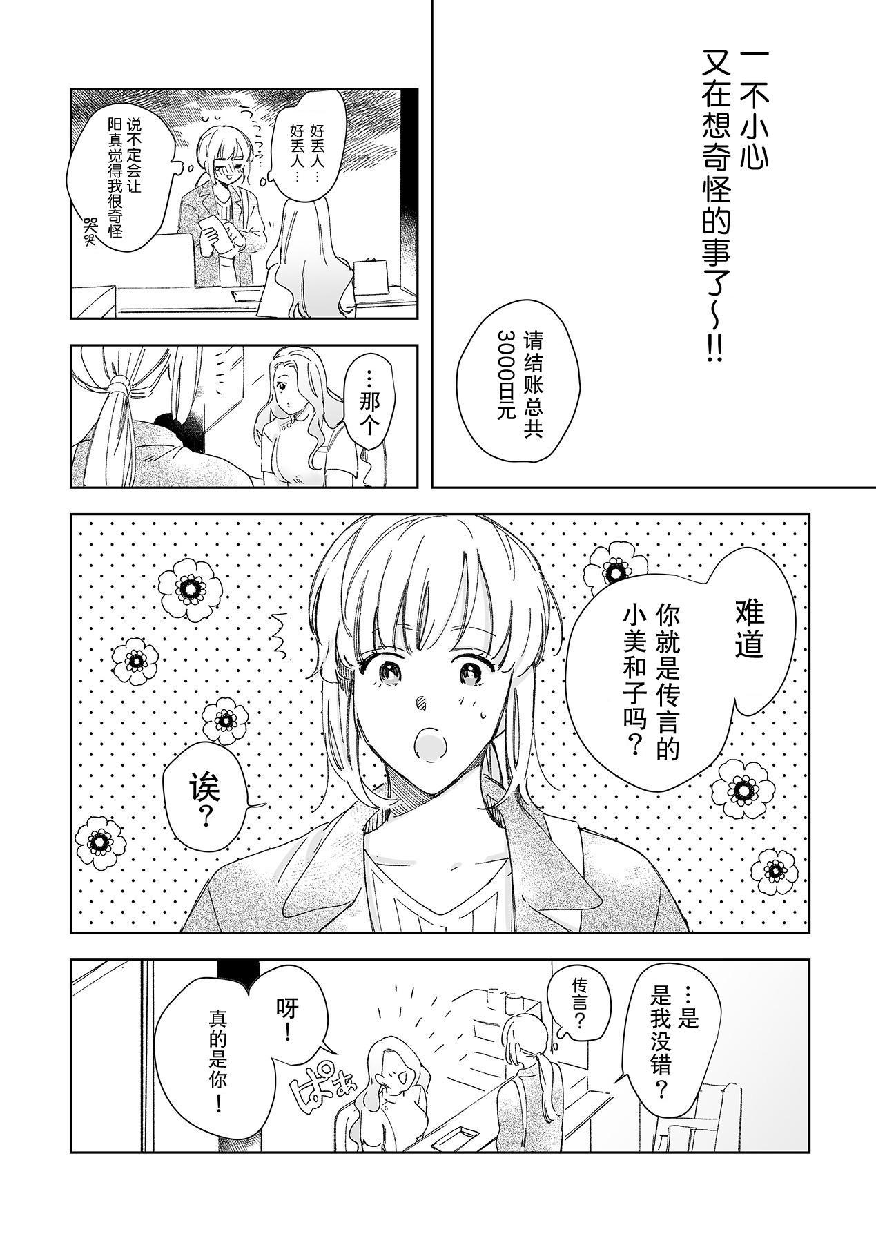 [Ryo] Osananajimi ja tarinai ~ seitai-shi no shigi wa yasashiku zuru i ~   无法满足于青梅竹马的关系~推拿师他的指技又厉害又狡猾~ Ch. 1-2 [Chinese] [莉赛特汉化组] 46