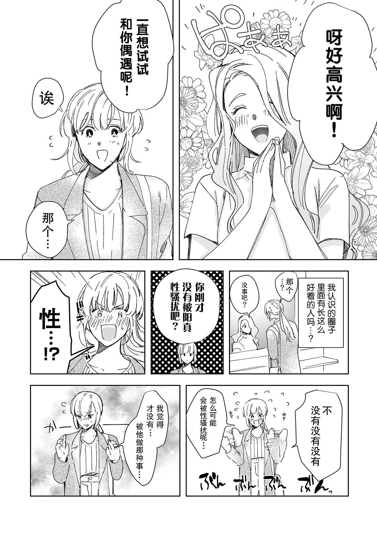 [Ryo] Osananajimi ja tarinai ~ seitai-shi no shigi wa yasashiku zuru i ~   无法满足于青梅竹马的关系~推拿师他的指技又厉害又狡猾~ Ch. 1-2 [Chinese] [莉赛特汉化组] 47