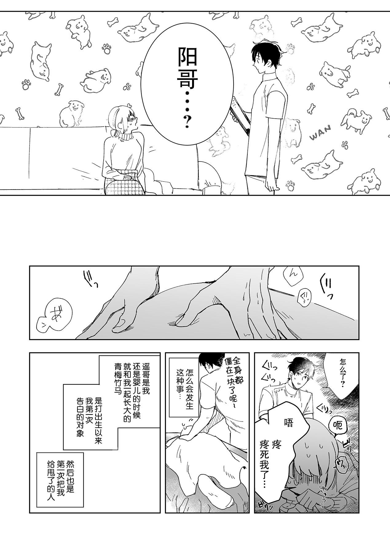 [Ryo] Osananajimi ja tarinai ~ seitai-shi no shigi wa yasashiku zuru i ~   无法满足于青梅竹马的关系~推拿师他的指技又厉害又狡猾~ Ch. 1-2 [Chinese] [莉赛特汉化组] 4