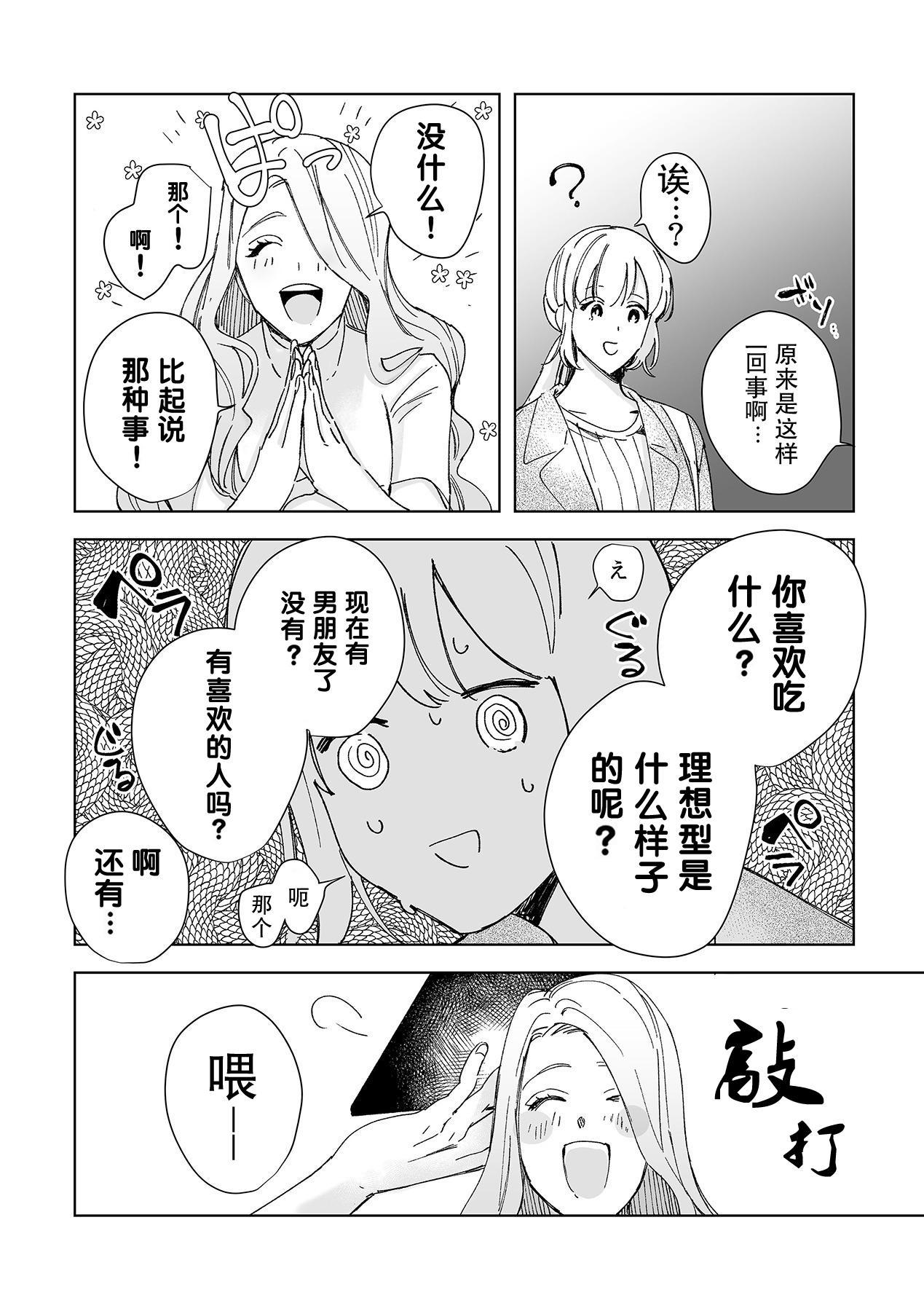 [Ryo] Osananajimi ja tarinai ~ seitai-shi no shigi wa yasashiku zuru i ~   无法满足于青梅竹马的关系~推拿师他的指技又厉害又狡猾~ Ch. 1-2 [Chinese] [莉赛特汉化组] 49
