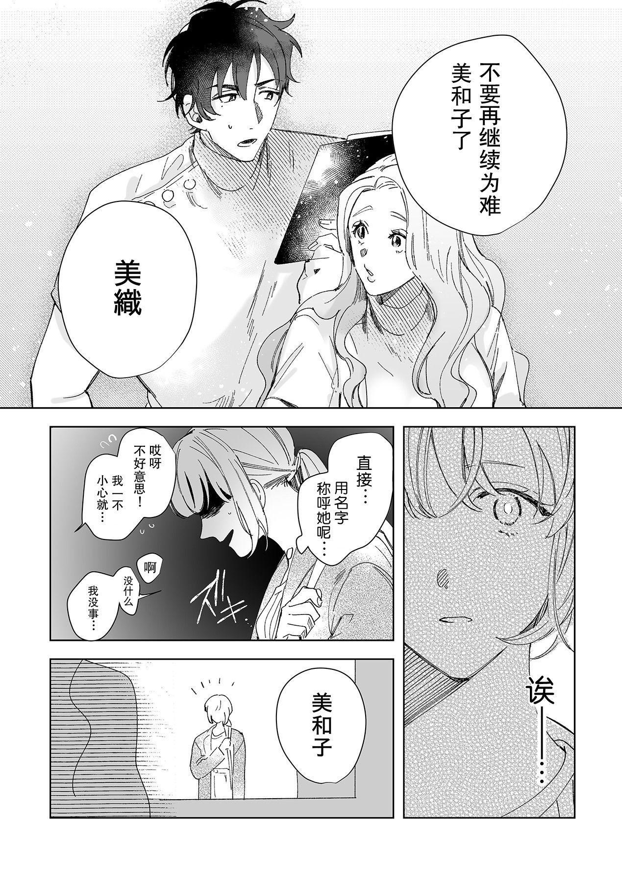 [Ryo] Osananajimi ja tarinai ~ seitai-shi no shigi wa yasashiku zuru i ~   无法满足于青梅竹马的关系~推拿师他的指技又厉害又狡猾~ Ch. 1-2 [Chinese] [莉赛特汉化组] 50
