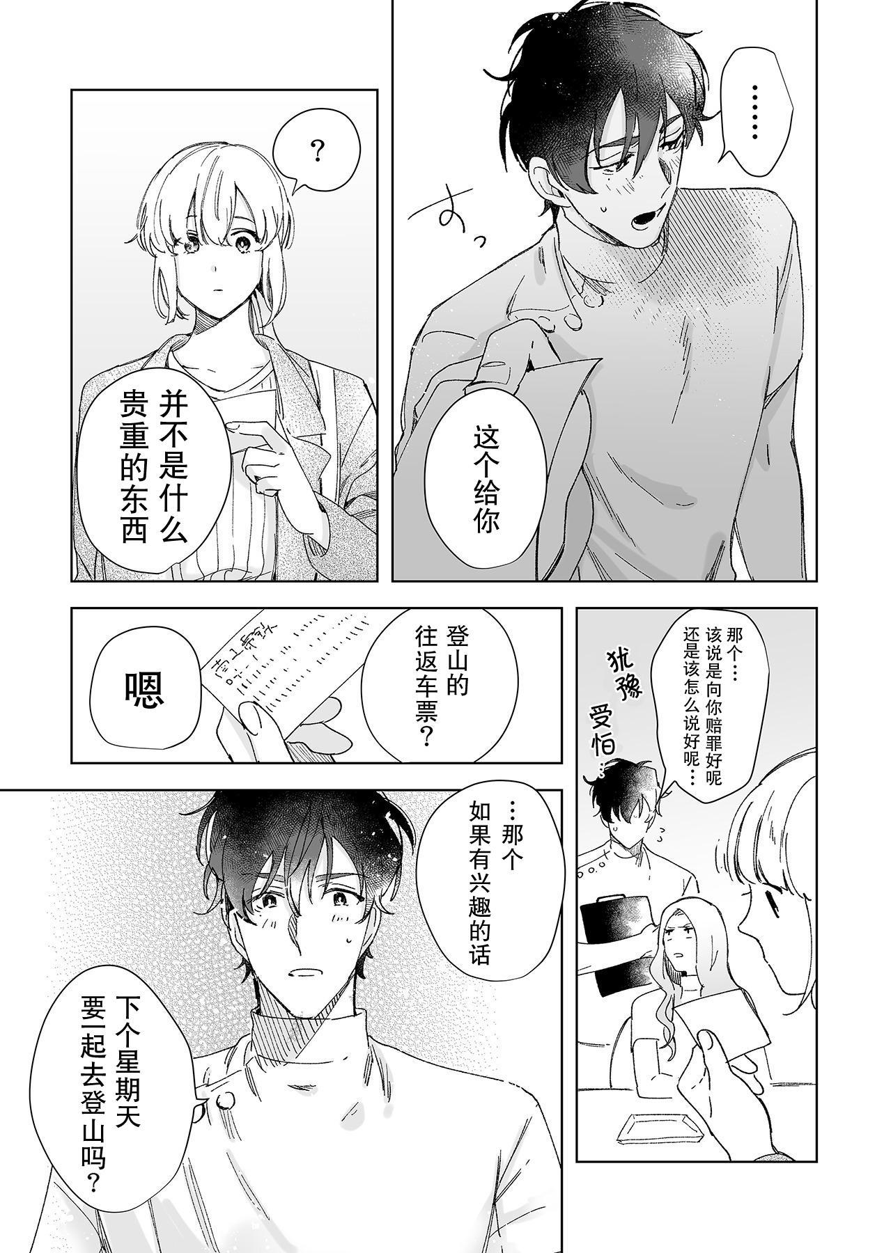 [Ryo] Osananajimi ja tarinai ~ seitai-shi no shigi wa yasashiku zuru i ~   无法满足于青梅竹马的关系~推拿师他的指技又厉害又狡猾~ Ch. 1-2 [Chinese] [莉赛特汉化组] 51
