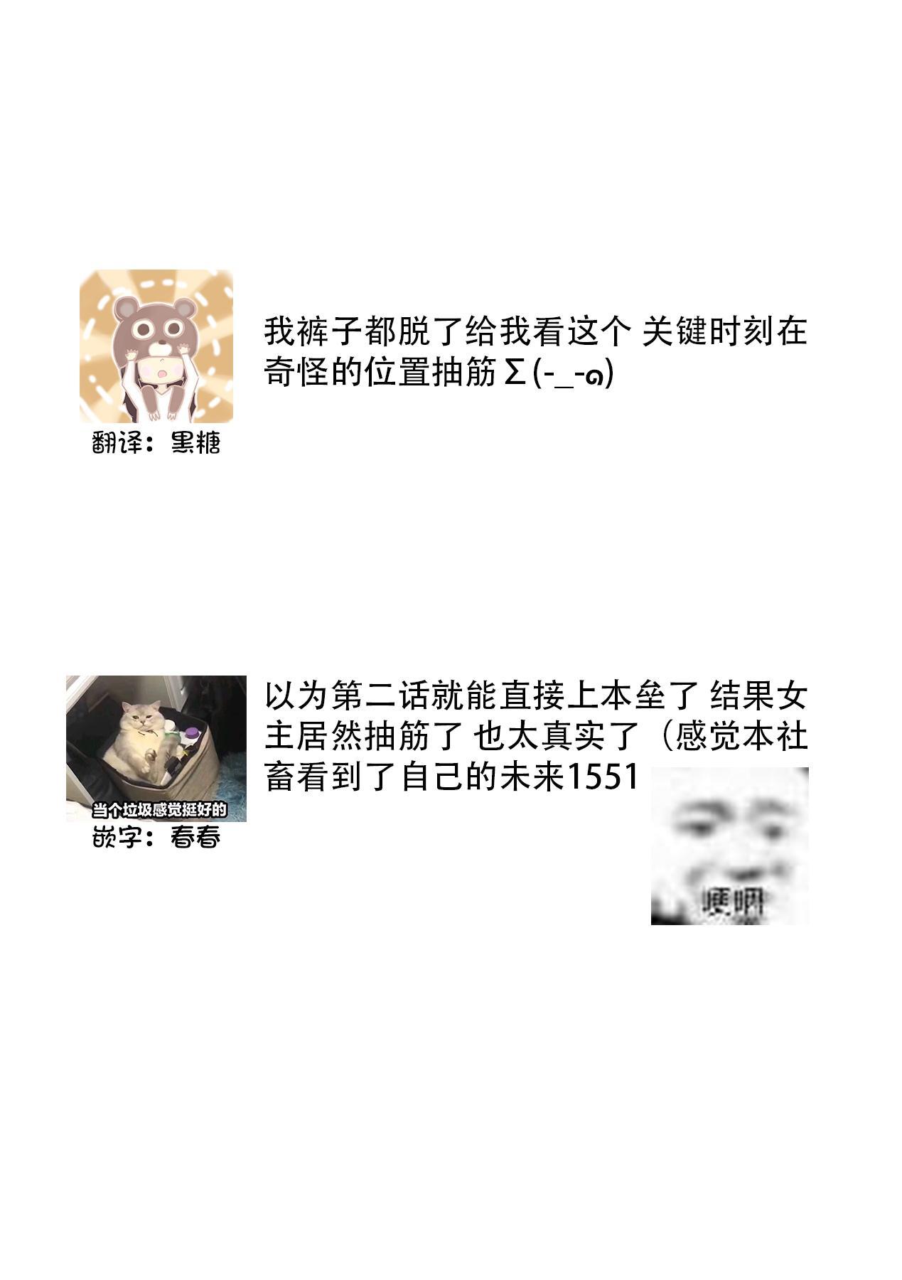 [Ryo] Osananajimi ja tarinai ~ seitai-shi no shigi wa yasashiku zuru i ~   无法满足于青梅竹马的关系~推拿师他的指技又厉害又狡猾~ Ch. 1-2 [Chinese] [莉赛特汉化组] 52
