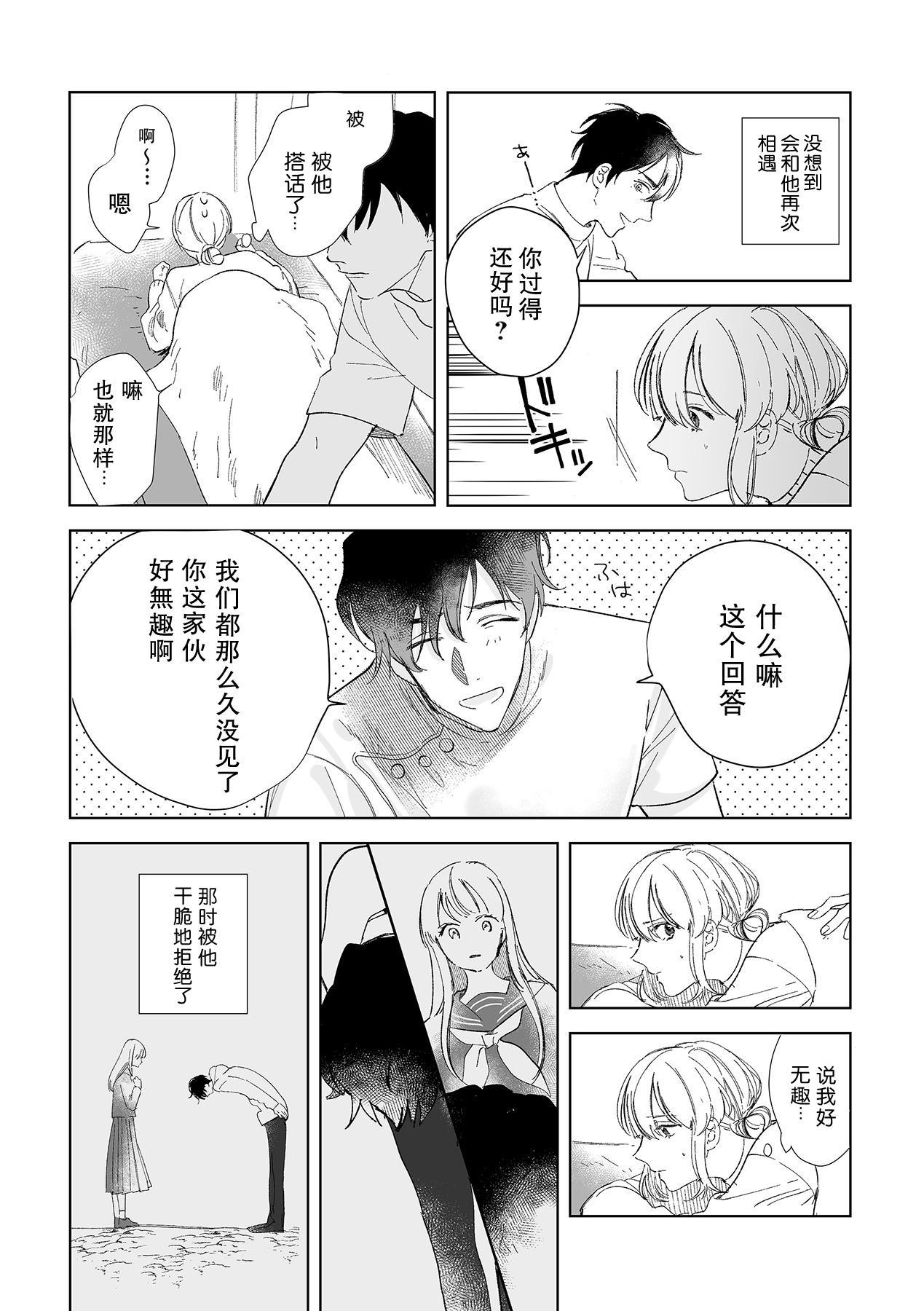 [Ryo] Osananajimi ja tarinai ~ seitai-shi no shigi wa yasashiku zuru i ~   无法满足于青梅竹马的关系~推拿师他的指技又厉害又狡猾~ Ch. 1-2 [Chinese] [莉赛特汉化组] 5