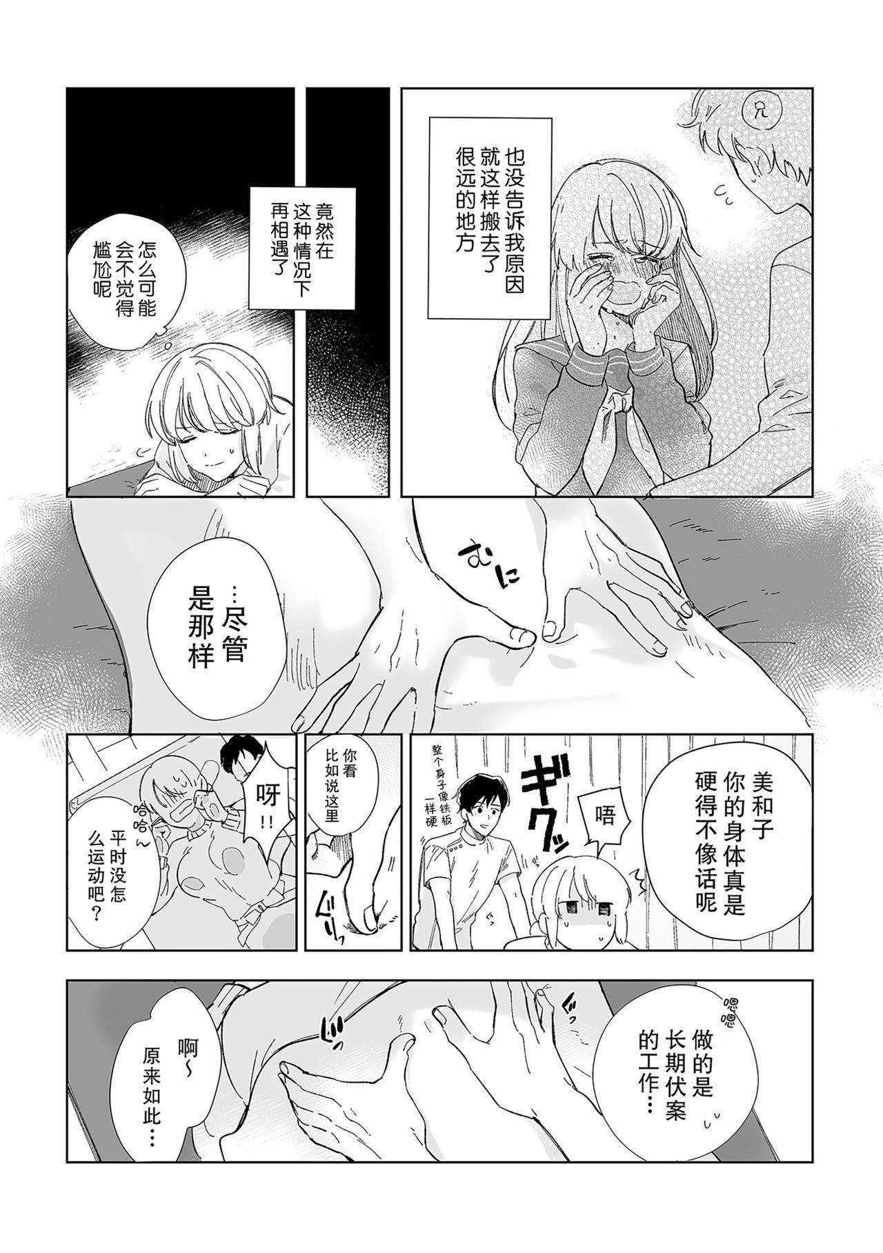 [Ryo] Osananajimi ja tarinai ~ seitai-shi no shigi wa yasashiku zuru i ~   无法满足于青梅竹马的关系~推拿师他的指技又厉害又狡猾~ Ch. 1-2 [Chinese] [莉赛特汉化组] 6