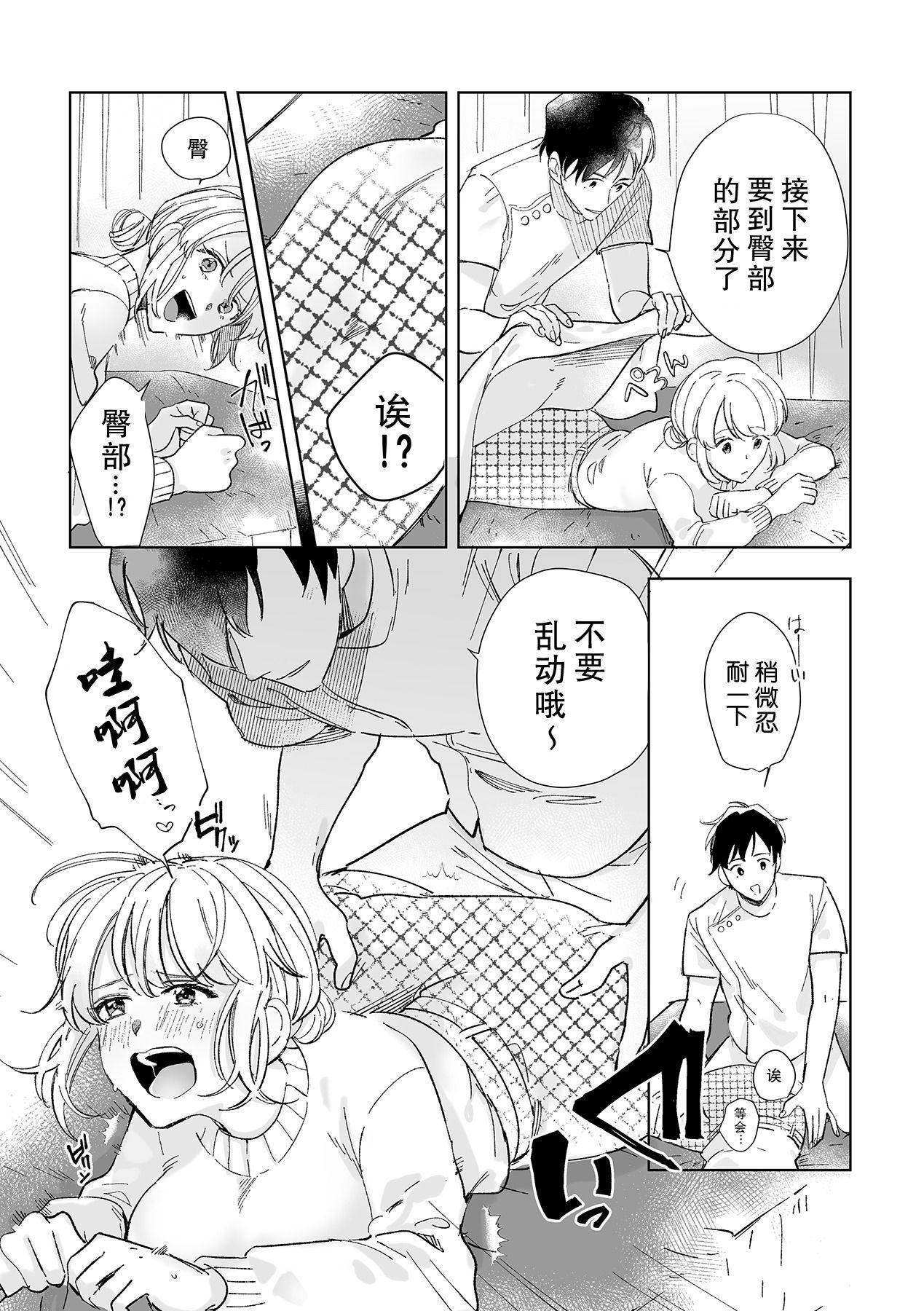 [Ryo] Osananajimi ja tarinai ~ seitai-shi no shigi wa yasashiku zuru i ~   无法满足于青梅竹马的关系~推拿师他的指技又厉害又狡猾~ Ch. 1-2 [Chinese] [莉赛特汉化组] 7