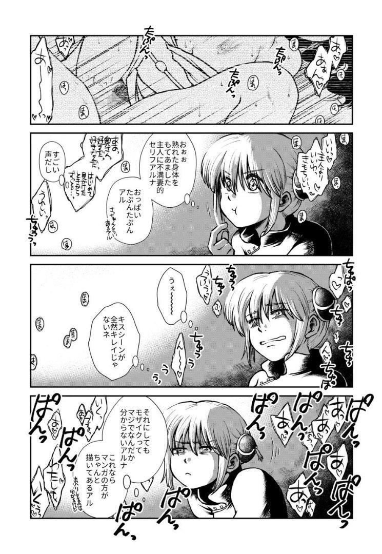 Noboru Otona no Kaidan, Futari de. 9