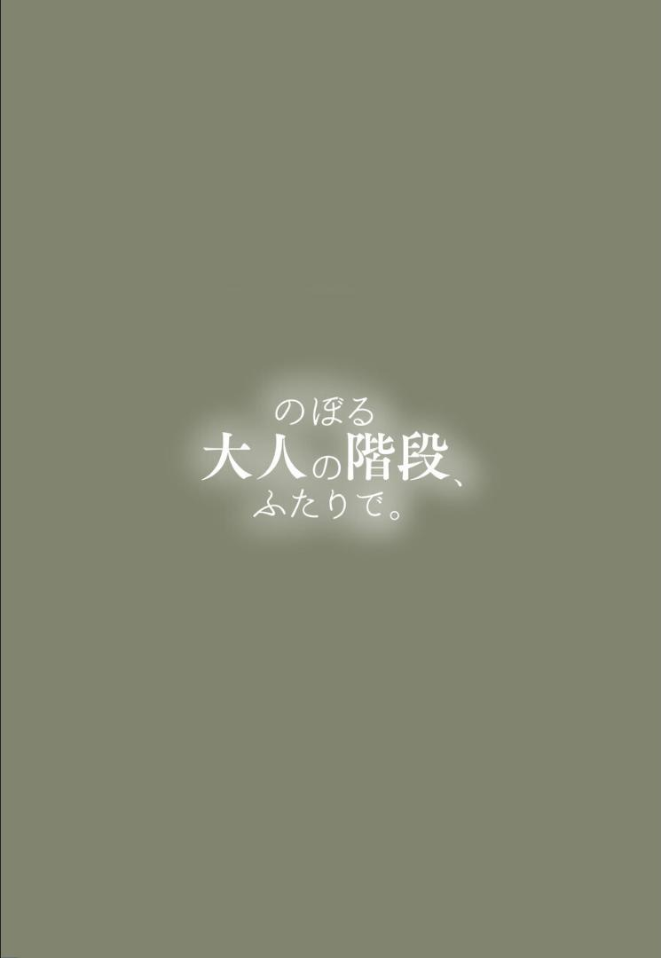 Noboru Otona no Kaidan, Futari de. 99