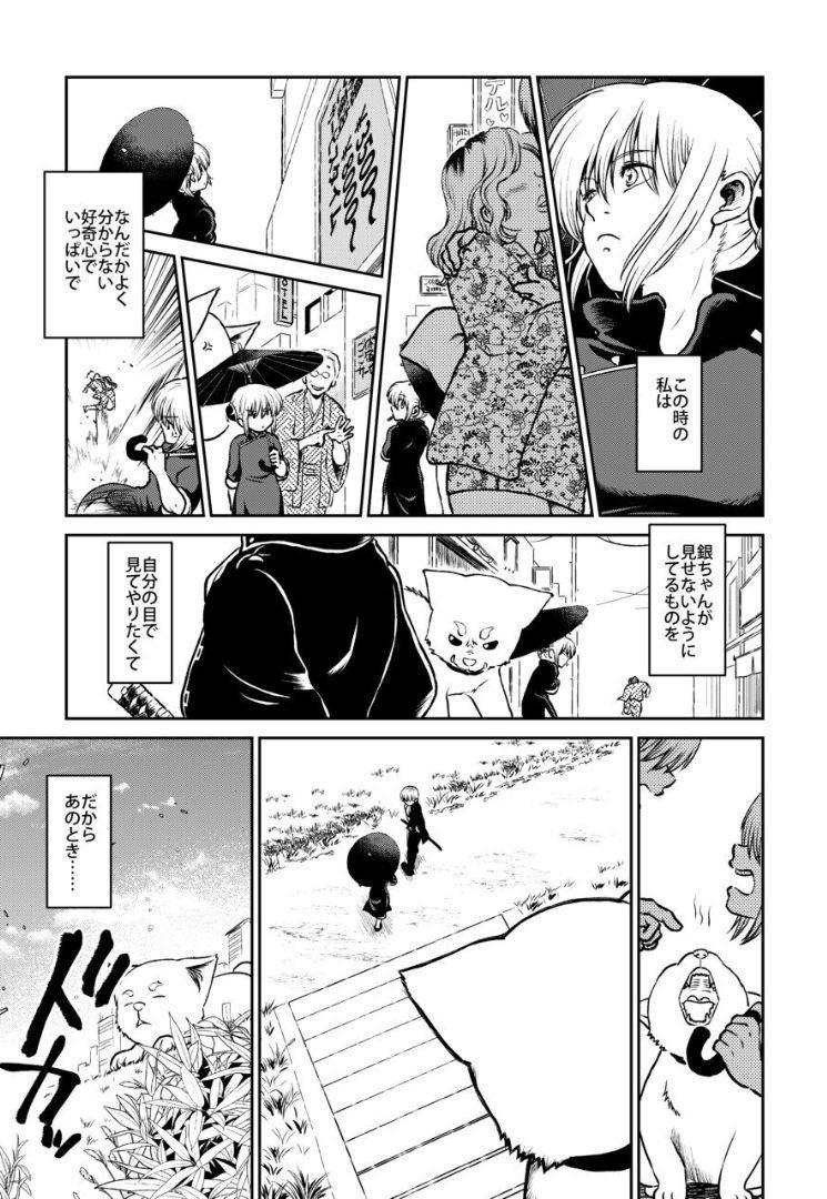 Noboru Otona no Kaidan, Futari de. 13