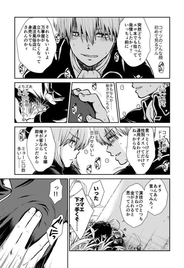 Noboru Otona no Kaidan, Futari de. 17