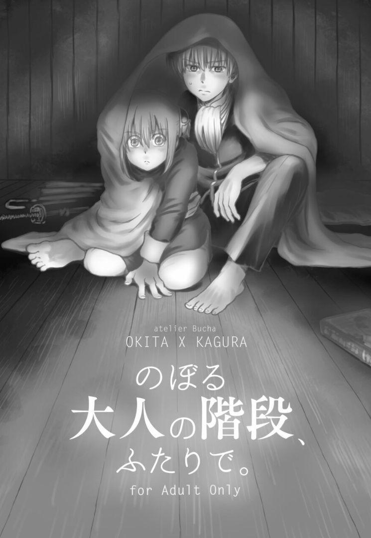 Noboru Otona no Kaidan, Futari de. 1