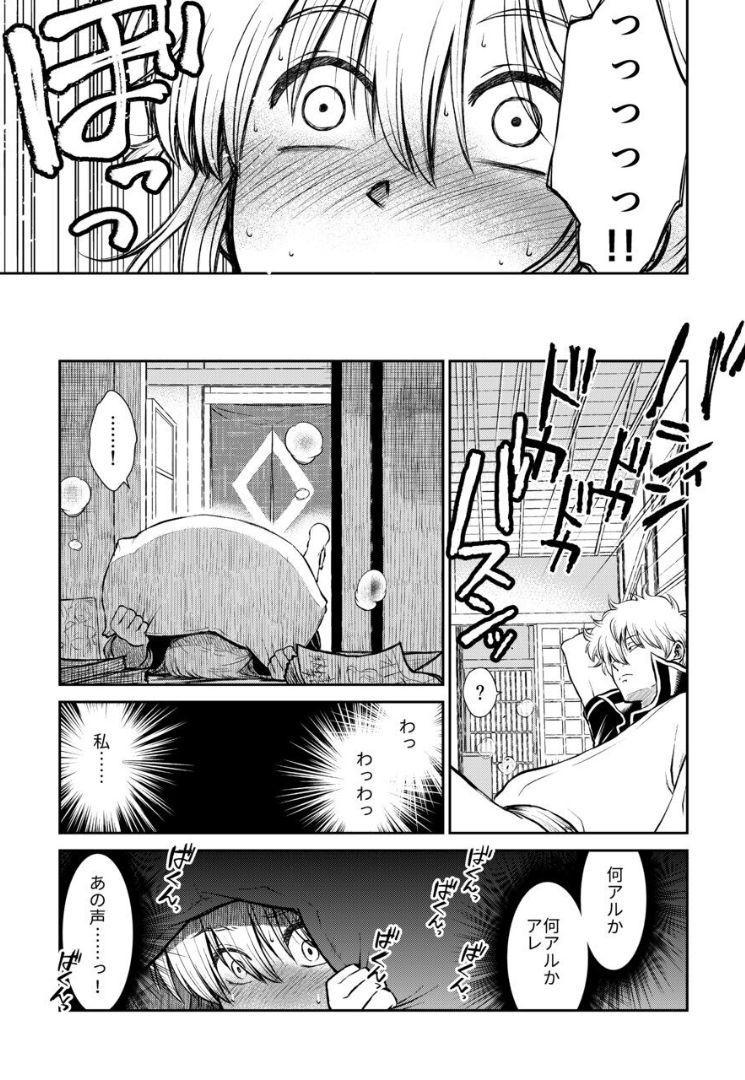 Noboru Otona no Kaidan, Futari de. 19
