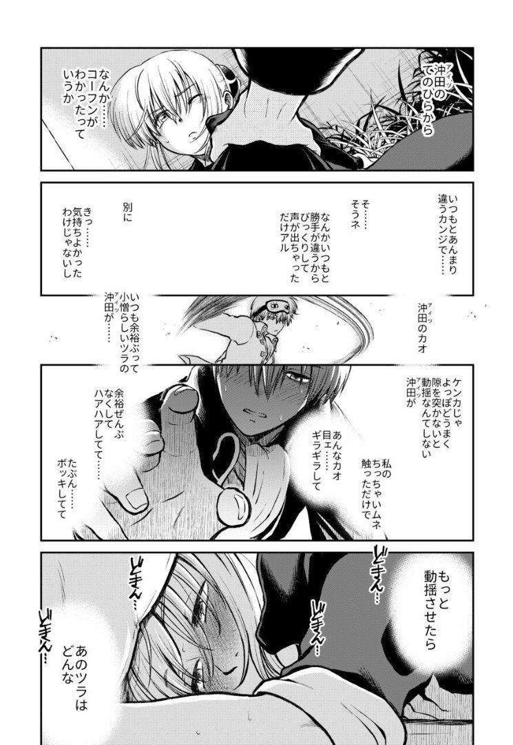 Noboru Otona no Kaidan, Futari de. 21