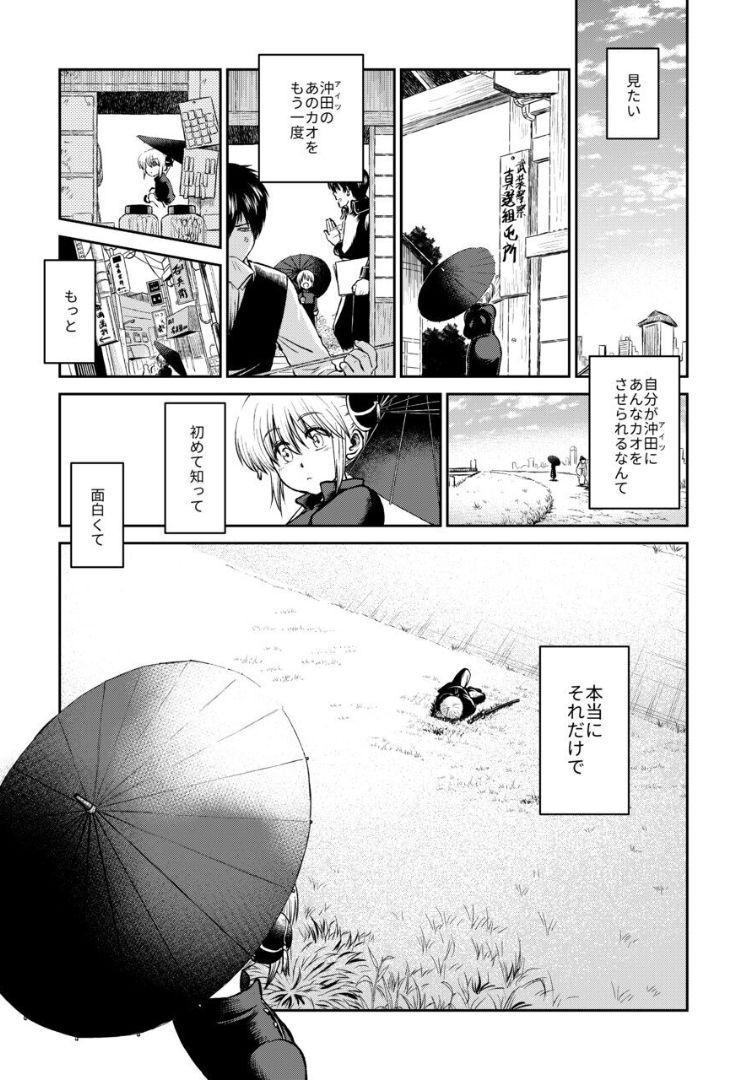 Noboru Otona no Kaidan, Futari de. 22