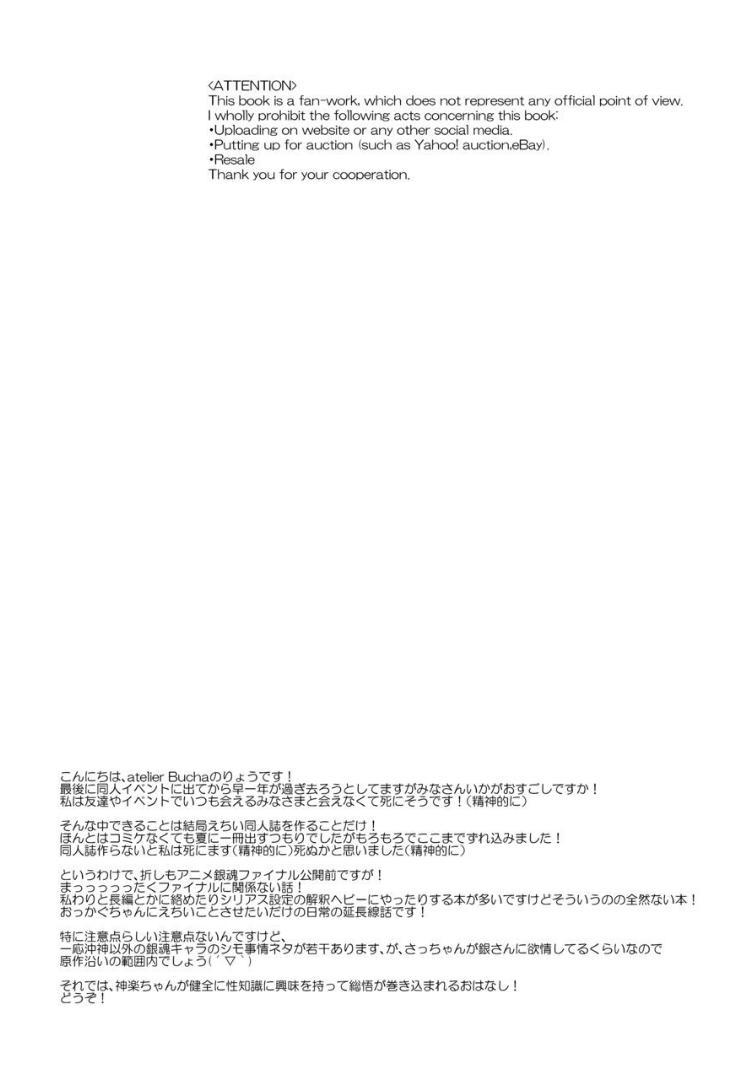 Noboru Otona no Kaidan, Futari de. 2