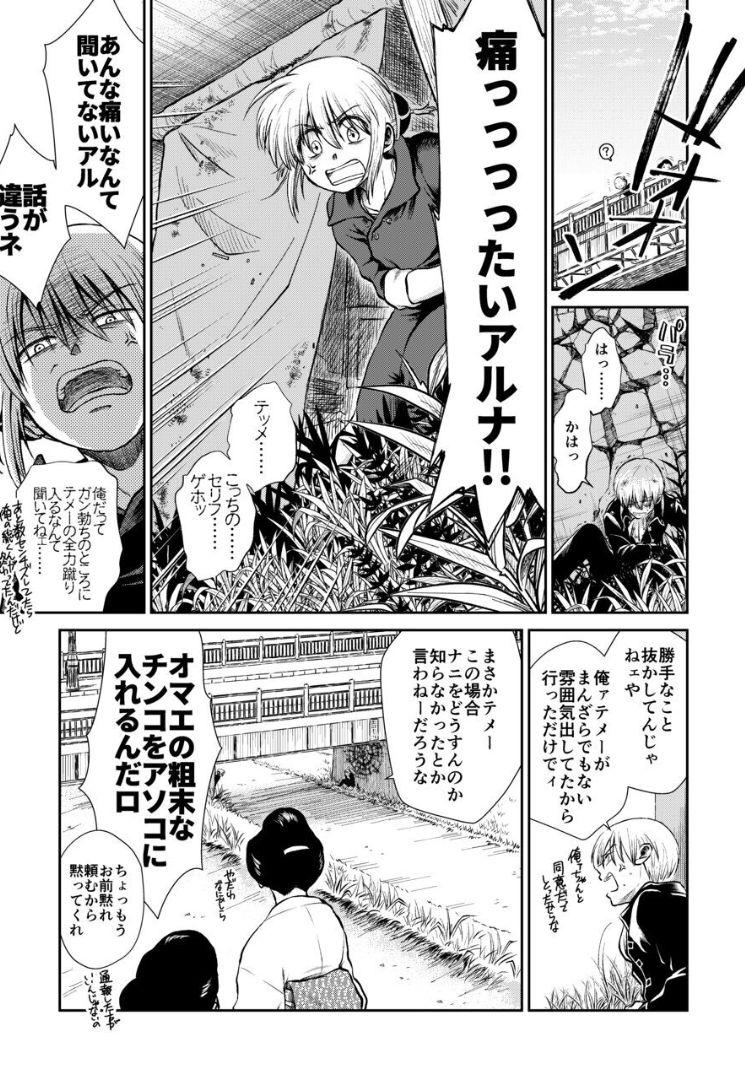 Noboru Otona no Kaidan, Futari de. 29