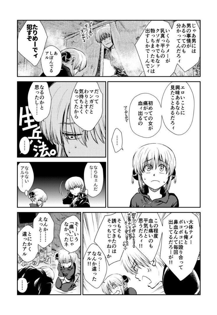 Noboru Otona no Kaidan, Futari de. 30