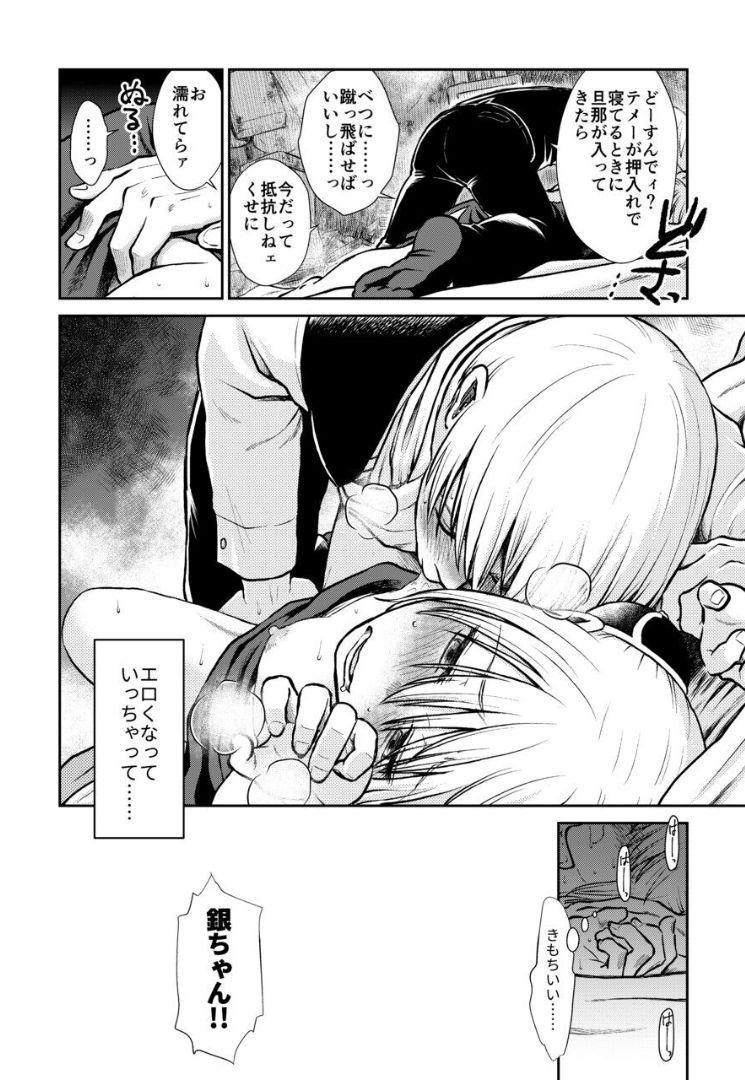 Noboru Otona no Kaidan, Futari de. 38