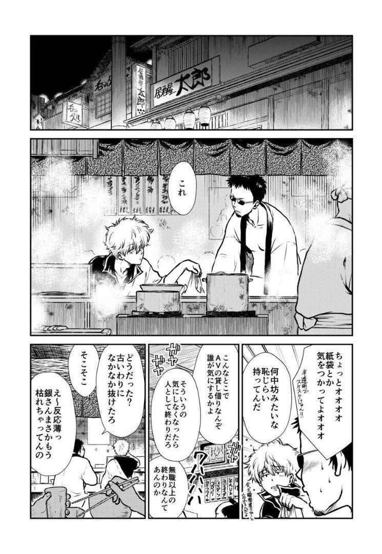 Noboru Otona no Kaidan, Futari de. 3