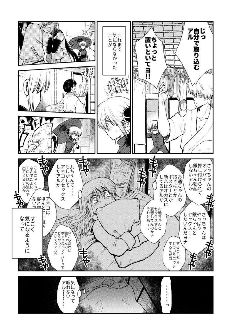 Noboru Otona no Kaidan, Futari de. 39