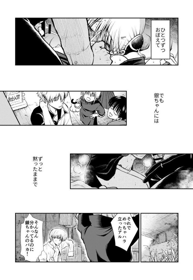 Noboru Otona no Kaidan, Futari de. 42