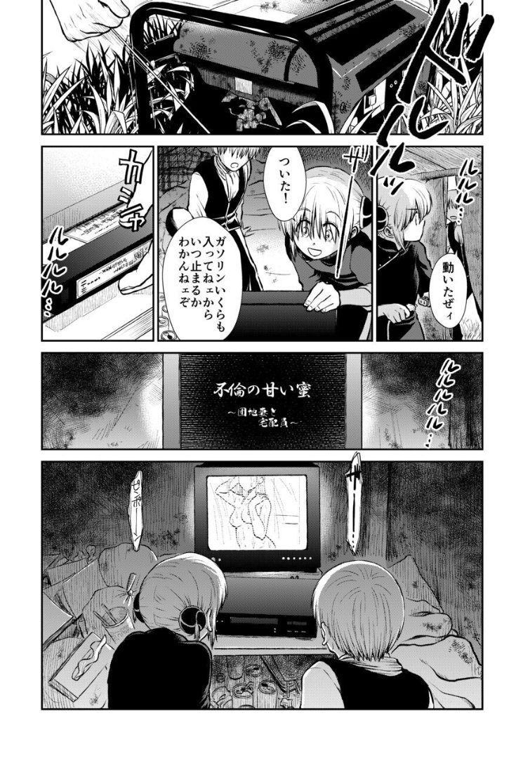Noboru Otona no Kaidan, Futari de. 45