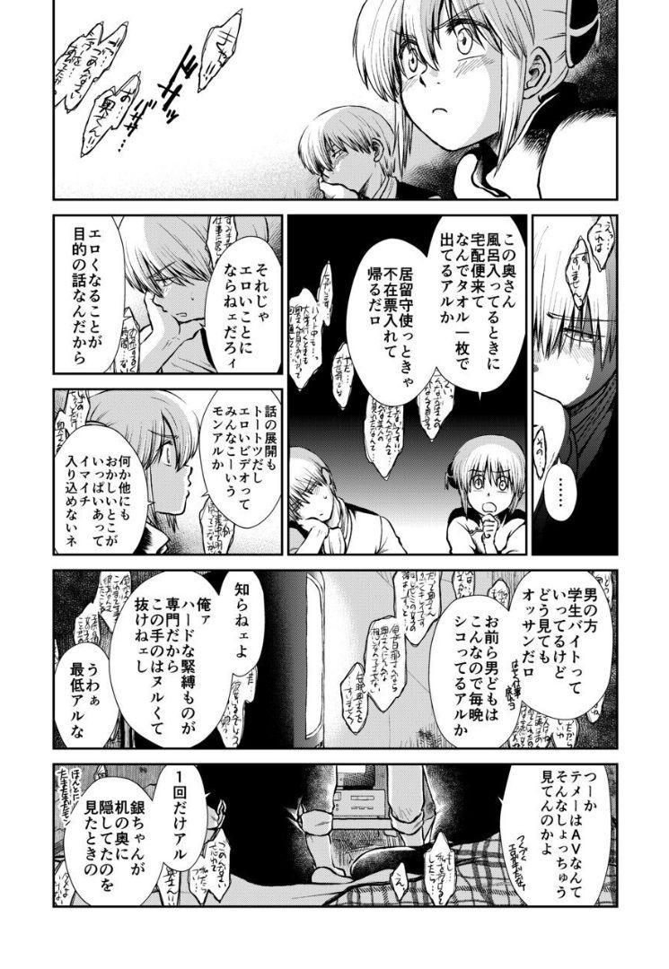 Noboru Otona no Kaidan, Futari de. 46