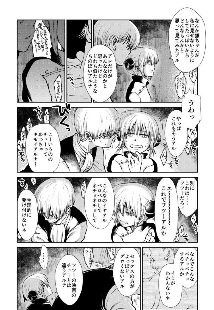 Noboru Otona no Kaidan, Futari de. 47
