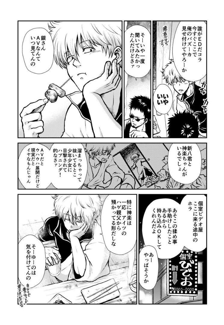Noboru Otona no Kaidan, Futari de. 4