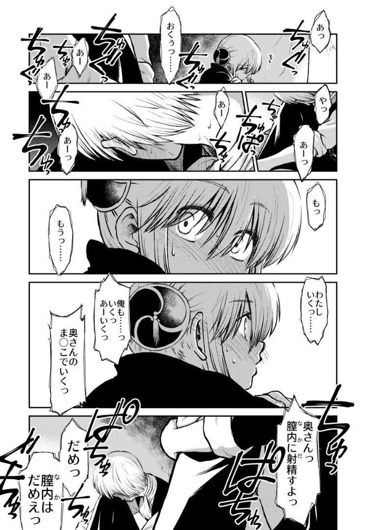 Noboru Otona no Kaidan, Futari de. 49