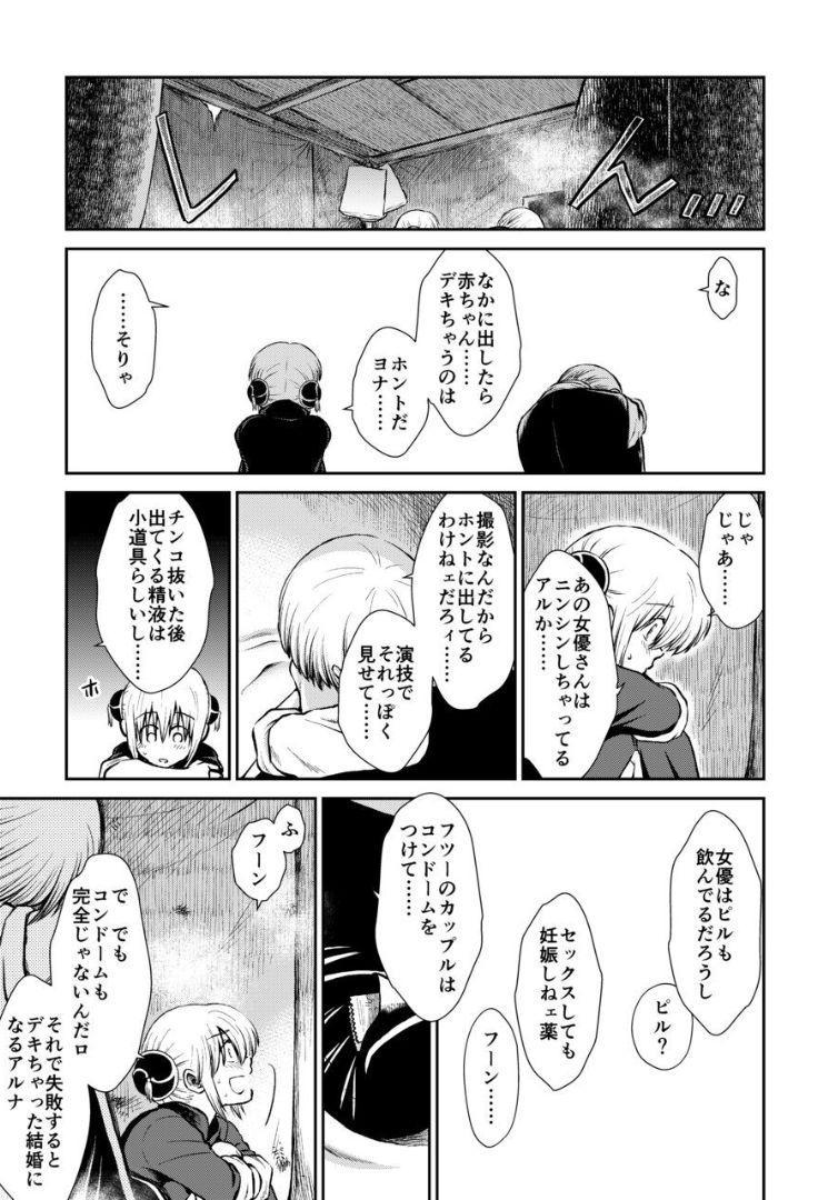 Noboru Otona no Kaidan, Futari de. 51