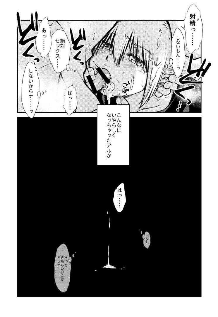Noboru Otona no Kaidan, Futari de. 57