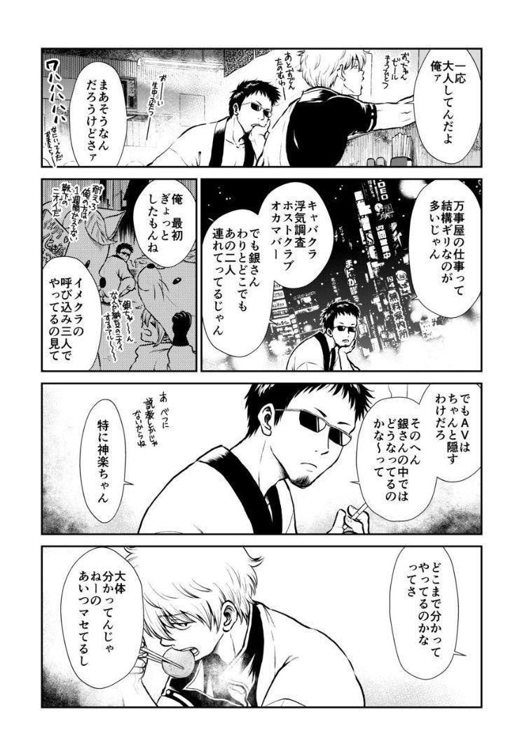 Noboru Otona no Kaidan, Futari de. 5