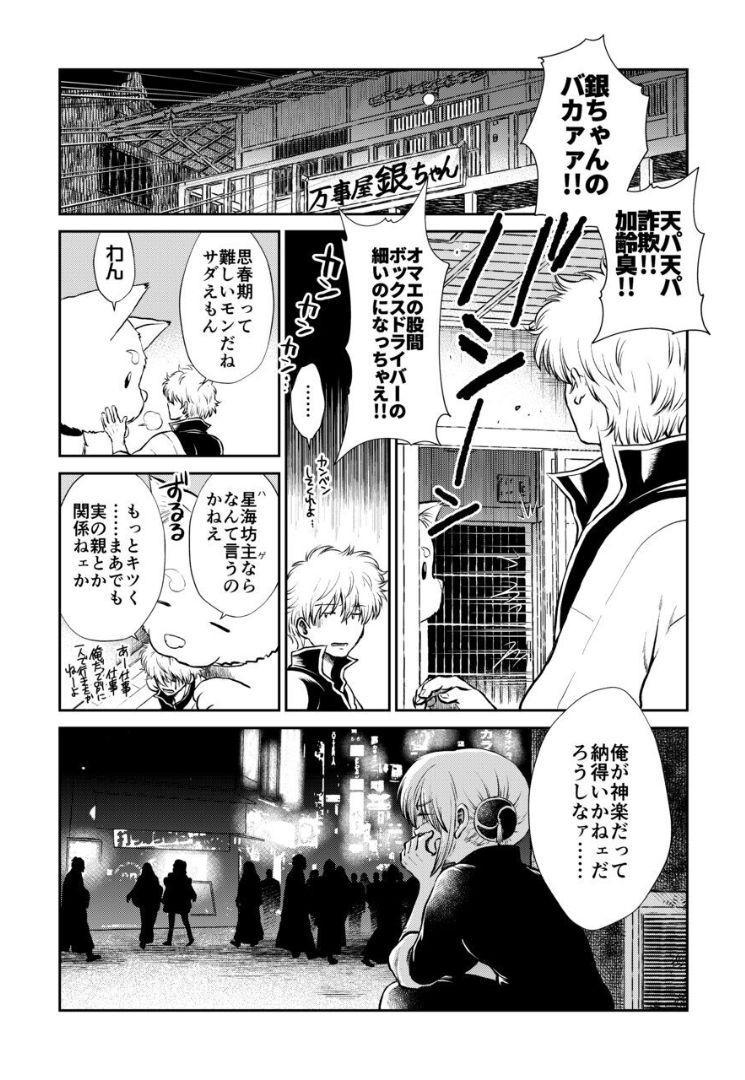 Noboru Otona no Kaidan, Futari de. 59