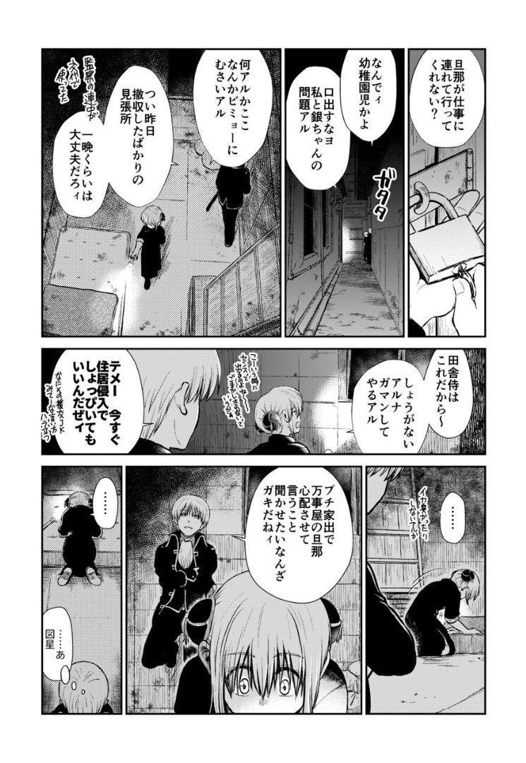 Noboru Otona no Kaidan, Futari de. 61