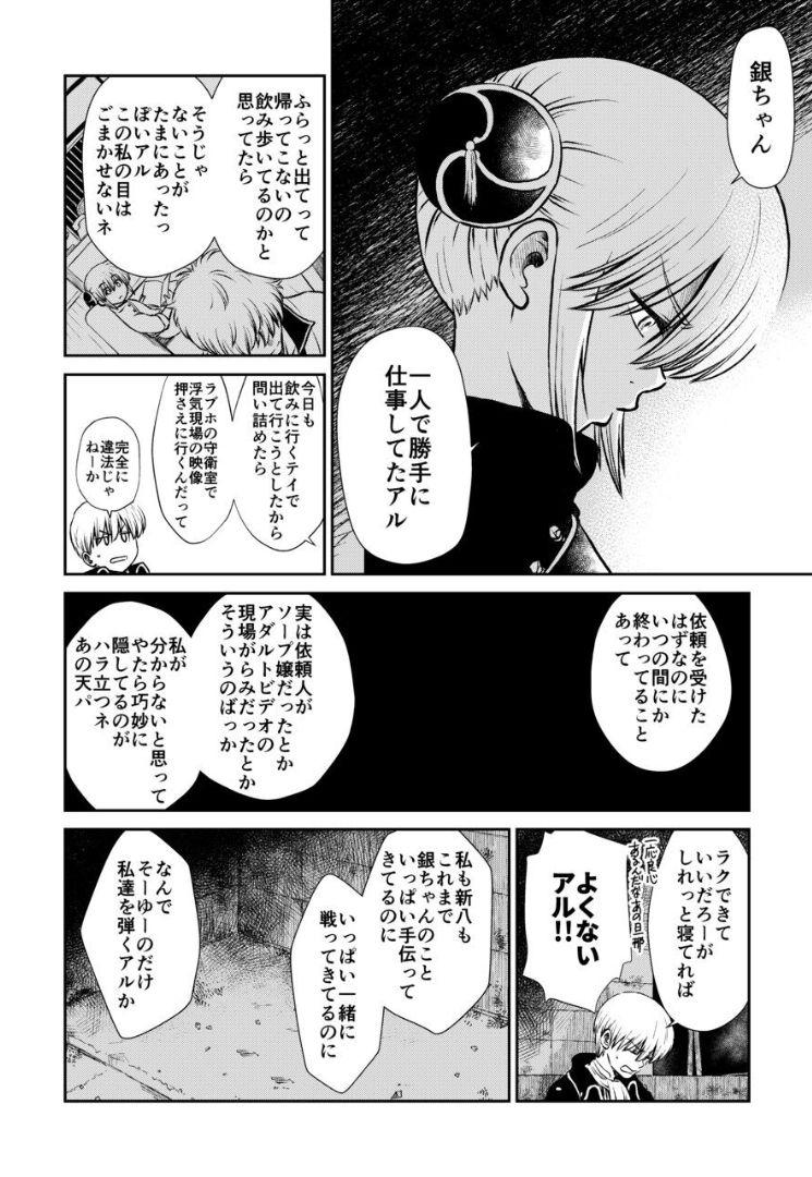 Noboru Otona no Kaidan, Futari de. 62