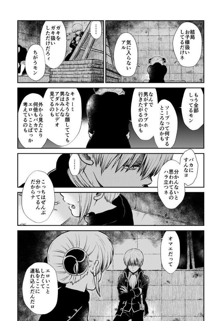 Noboru Otona no Kaidan, Futari de. 63