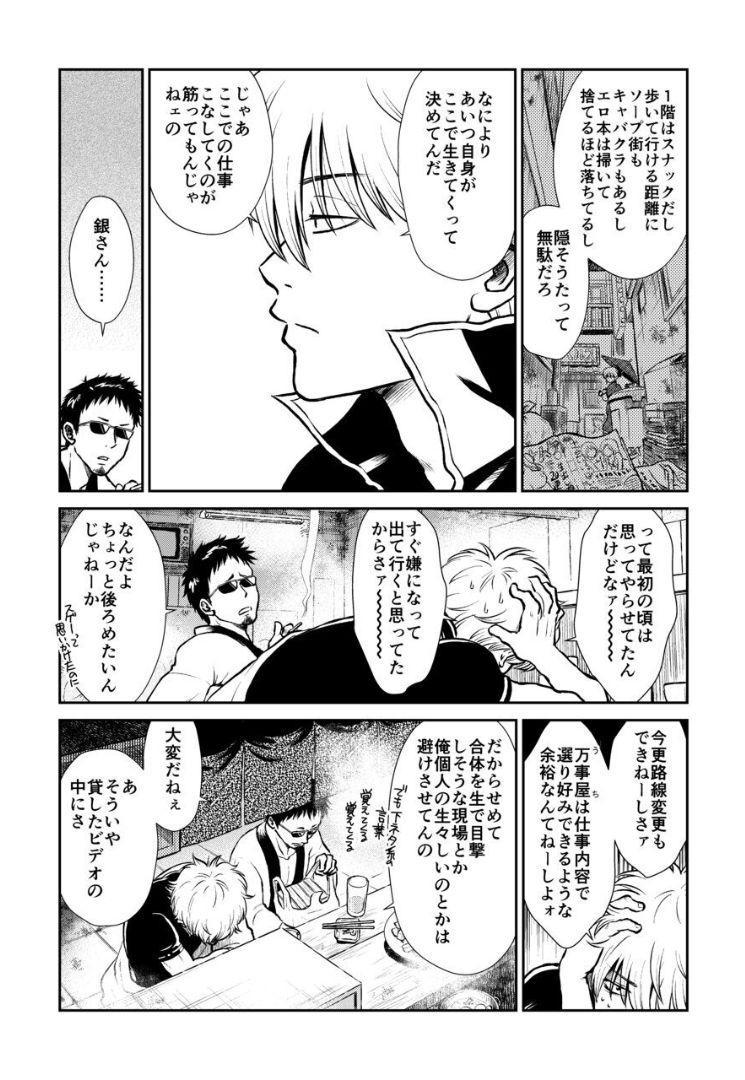 Noboru Otona no Kaidan, Futari de. 6