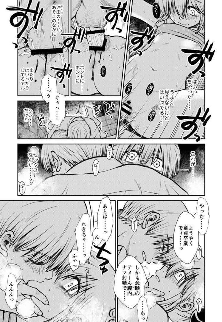 Noboru Otona no Kaidan, Futari de. 69