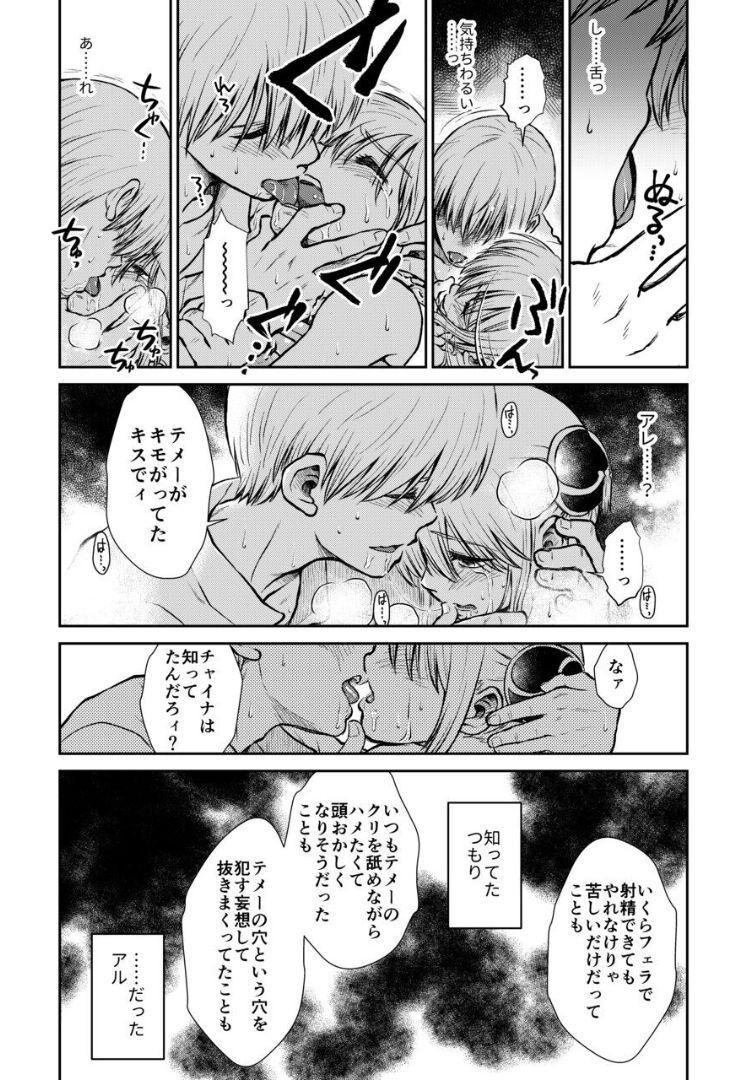 Noboru Otona no Kaidan, Futari de. 70