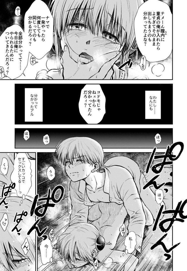 Noboru Otona no Kaidan, Futari de. 71