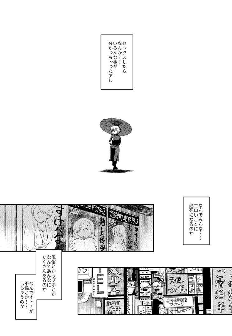 Noboru Otona no Kaidan, Futari de. 75