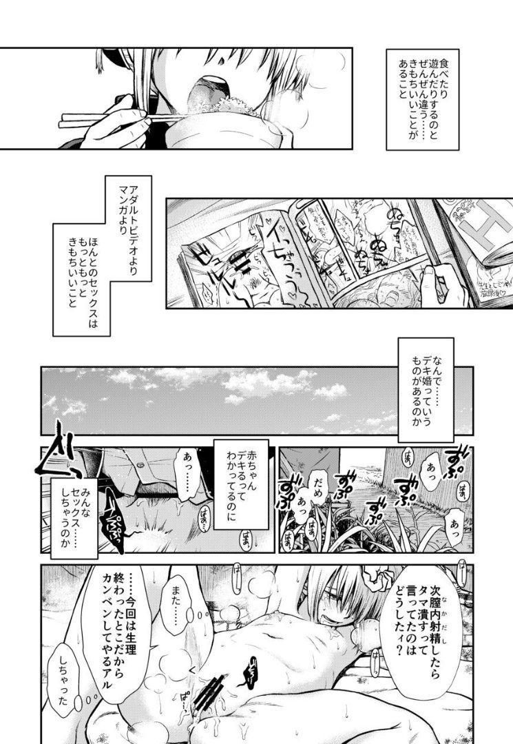 Noboru Otona no Kaidan, Futari de. 76